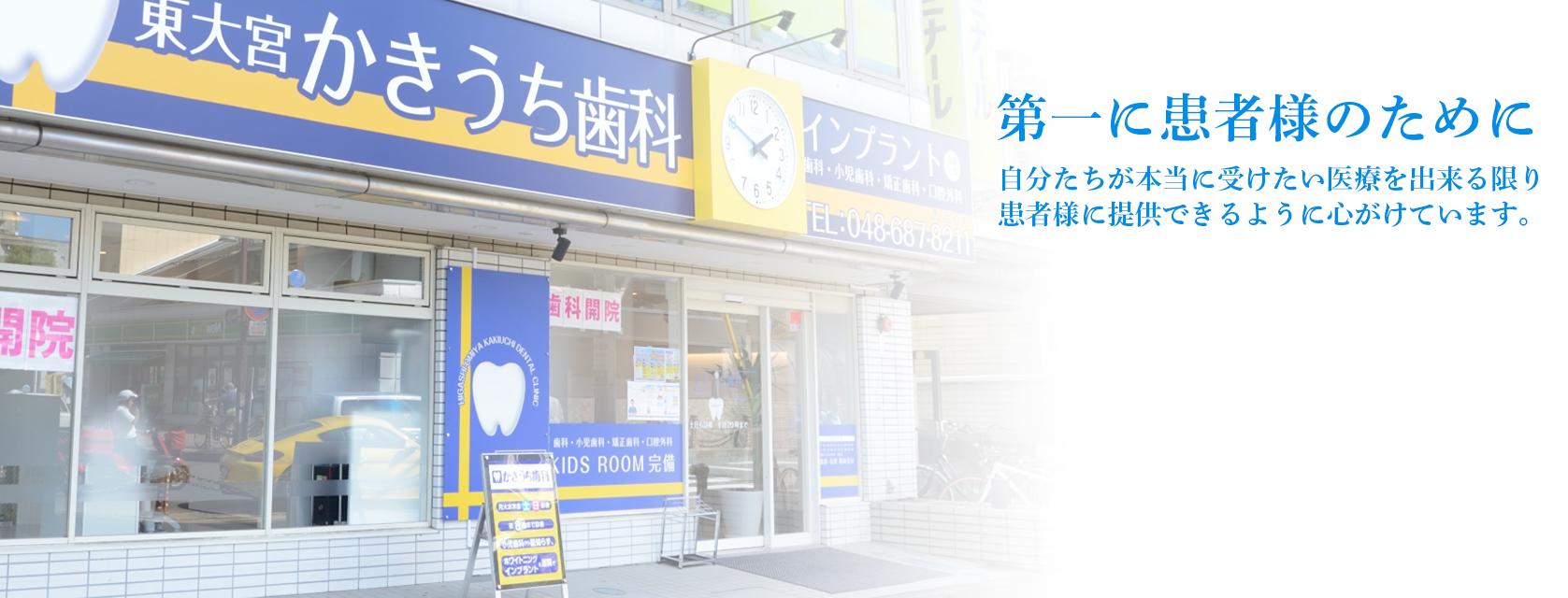 新規歯科医院開院