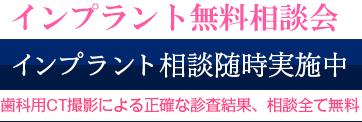 インプラント無料相談会