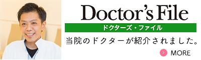 ドクターファイル