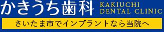 東大宮かきうち歯科・東大宮インプラントセンター